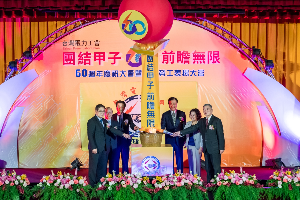 20180328-電力工會60週年慶 (請裁切成適當大小).jpg